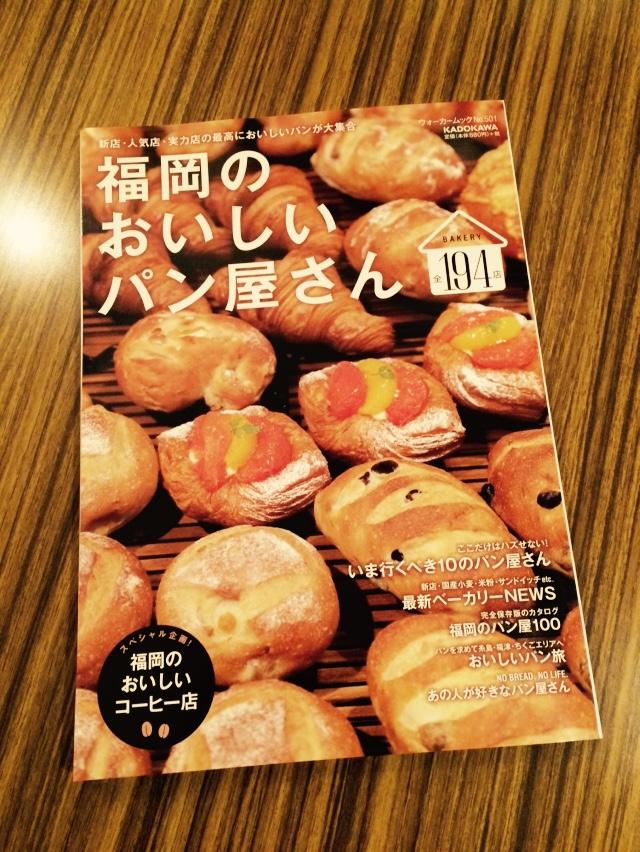 福岡のおいしいパン屋さん