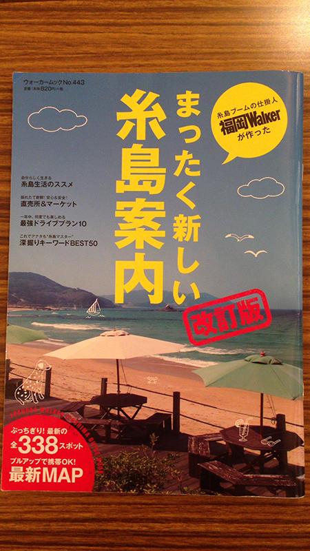 糸島に行って来ました♪